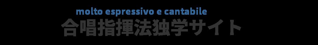 合唱指揮法独学サイト CONDUCTOR