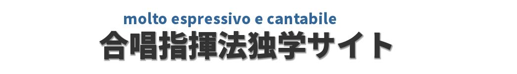 合唱指揮法独学サイト|CONDUCTOR